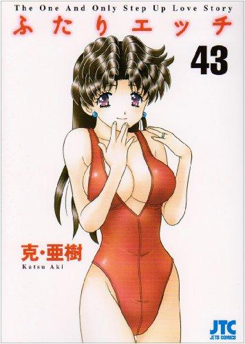 ふたりエッチ 43 (ジェッツコミックス)の詳細を見る