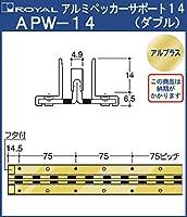 アルミペッカーサポート 棚柱 【 ロイヤル 】アルブラスAPW-14-2400サイズ2400mm【出14+6.5】ダブルタイプ