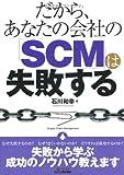 だから、あなたの会社の「SCM」は失敗する (B&Tブックス)