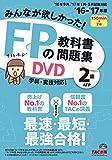 みんなが欲しかった! FPの教科書・問題集DVD 2級・AFP 2016-2017年 (<DVD>)