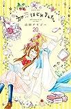初恋はじめました。 分冊版(20) 初恋、はじめませんか? (なかよしコミックス)