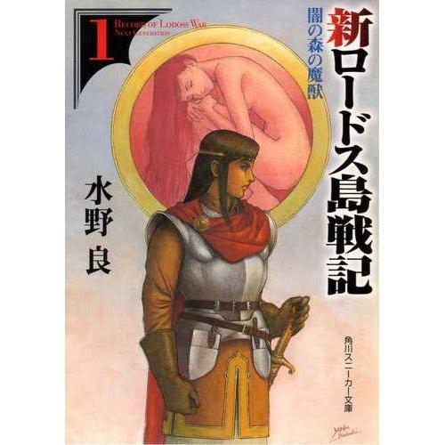 新ロードス島戦記〈1〉闇の森の魔獣 (角川スニーカー文庫)の詳細を見る