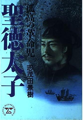 孤高の革命児 聖徳太子 (BIGMANビジネスブックス)
