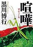 喧嘩 「疫病神」シリーズ (角川文庫)