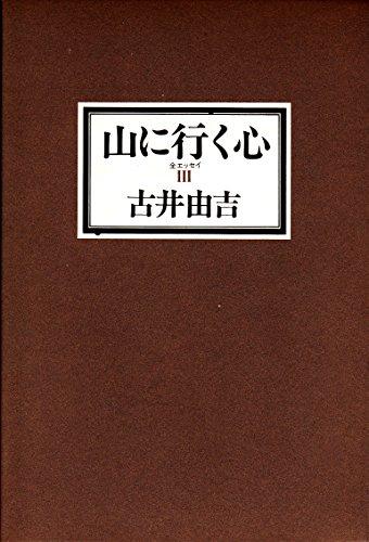 山に行く心―全エッセイ3 (1980年)
