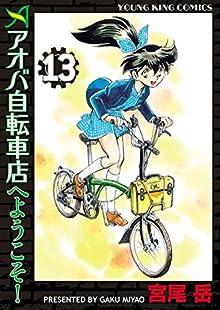 [宮尾岳] アオバ自転車店へようこそ! 第01-13巻