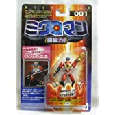 ミクロマン超磁力システム001 アニメ版マグネパワーズ ミクロマンアーサー