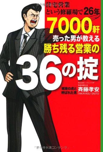 住宅営業という修羅場で26年 7000軒売った男が教える勝ち残る営業の36の掟の詳細を見る