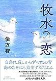「牧水の恋」販売ページヘ