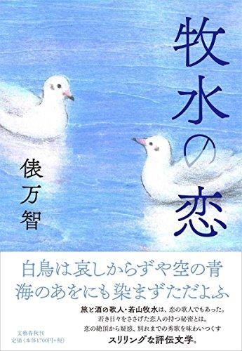 牧水の恋 / 俵 万智