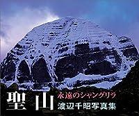 聖山 永遠のシャングリラ
