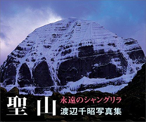 聖山 永遠のシャングリラの詳細を見る