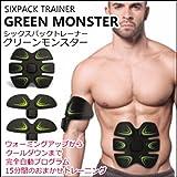 シックスパック製造マシン グリーンモンスター 腹筋用1個+腕用2個セット(シックスパッドタイプ)