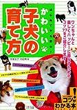 はじめてでも安心!かわいい子犬の育て方 (コツがわかる本!)