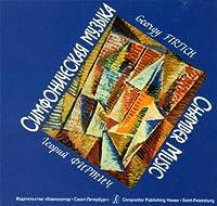 Georgij Firtich. Simfonicheskaja muzyka