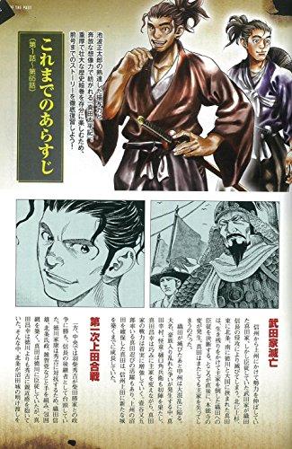 真田太平記 vol.9 (9) 2017年 7/5 号 [雑誌] (週刊朝日増刊)