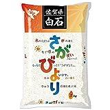 【出荷日に精米】 佐賀県産 さがびより 白米 5kg 平成30年産 白石地区限定 特A米