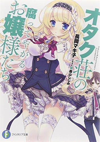 オタク荘の腐ってやがるお嬢様たち (富士見ファンタジア文庫)の詳細を見る