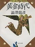 黄金時代 澁澤龍彦コレクション (河出文庫)