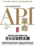 「API革命  つながりが創る次代の経営 (日経BPムック)」販売ページヘ
