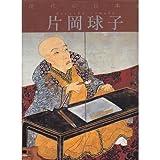 片岡球子 (現代の日本画) 画像