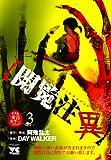 〈閲覧注異〉 3―グラフィック・ドキュメント (ヤングチャンピオンコミックス)