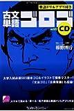 古文単語ゴロゴ with CD