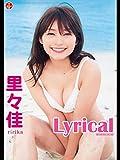 里々佳/Lyrical