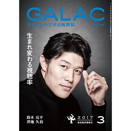 GALAC 29年3月号