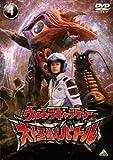 ウルトラギャラクシー 大怪獣バトル 4[DVD]