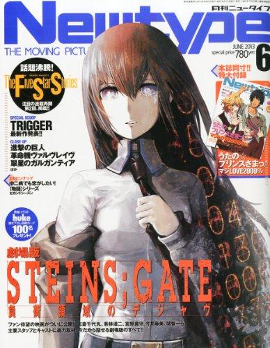 Newtype (ニュータイプ) 2013年 06月号 [雑誌]の詳細を見る