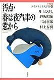 汚点・春は夜汽車の窓から (21世紀版・少年少女日本文学館20) 画像