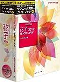 花子2012 書籍セット