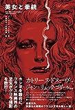 「美女と拳銃 (BLOOM COLLECTION)」販売ページヘ