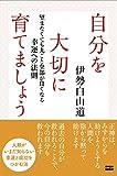 Amazon.co.jp自分を大切に育てましょう 望まなくても丸ごと全部が良くなる幸運への法則
