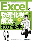 Excelで物理化学の解法がわかる本
