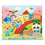 入園入学カード 入園祝い 動物たちすべり台 S2003