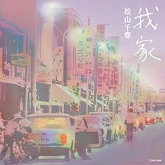 松山千春「我家」のジャケット画像