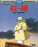 紅豬【紅の豚】 (2枚組Blu-ray/DVDコンボ) 音声:日本語・中国語 / 字幕:日本語・...