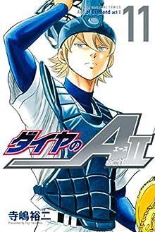 ダイヤのA actⅡ 第01-11巻 [Daiya no A – Act II vol 01-11]
