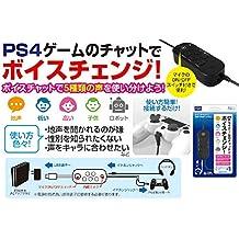 PS4用ボイスチェンジャー『ボイスチェンジマイク4』 - PS4