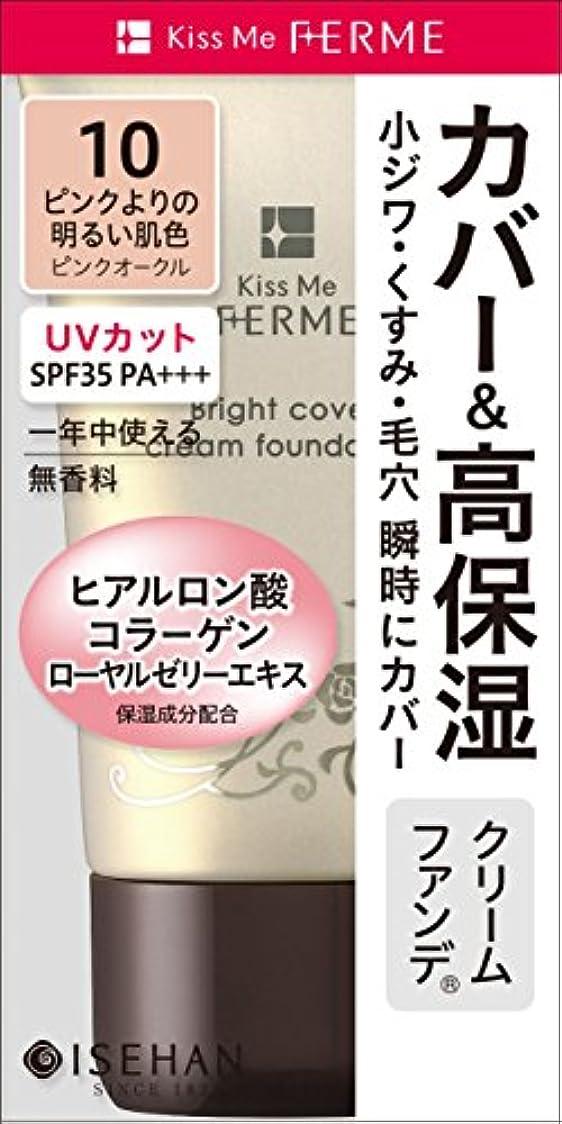 バットと夜間フェルム 明るくカバークリームファンデ10/ピンクよりの明るい肌色 25g
