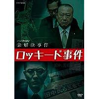 NHKスペシャル 未解決事件 ロッキード事件