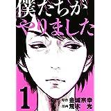 Amazon.co.jp: 僕たちがやりました(1) (ヤングマガジンコミックス) 電子書籍: 金城宗幸, 荒木光: Kindleストア