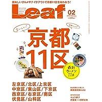 LEAF(リーフ)2019年2月号 (京都11区)