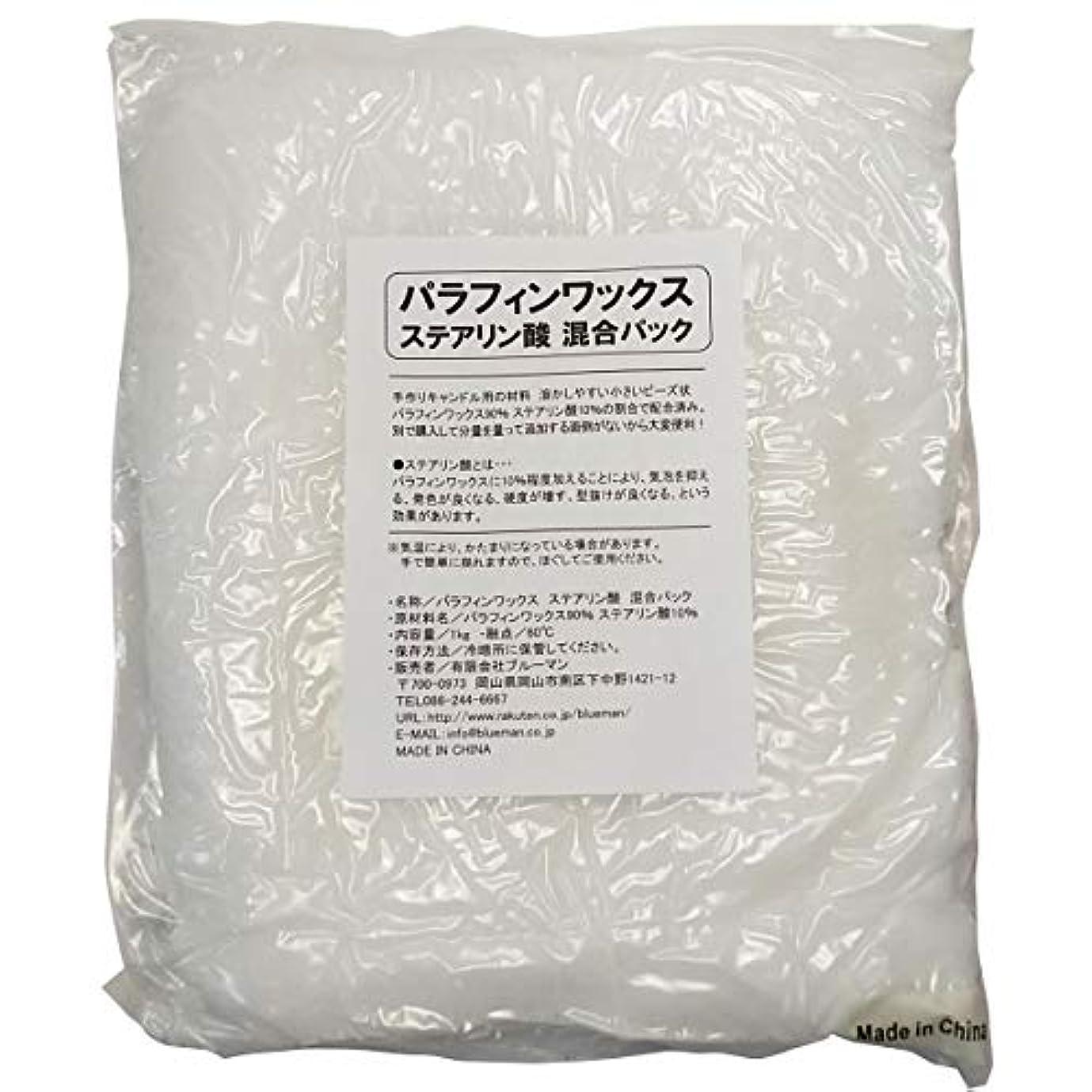 残酷モール泣いているパラフィンワックス ステアリン酸 混合パック 1kg×20袋【20kg 手作りキャンドル 材料 20キロ】