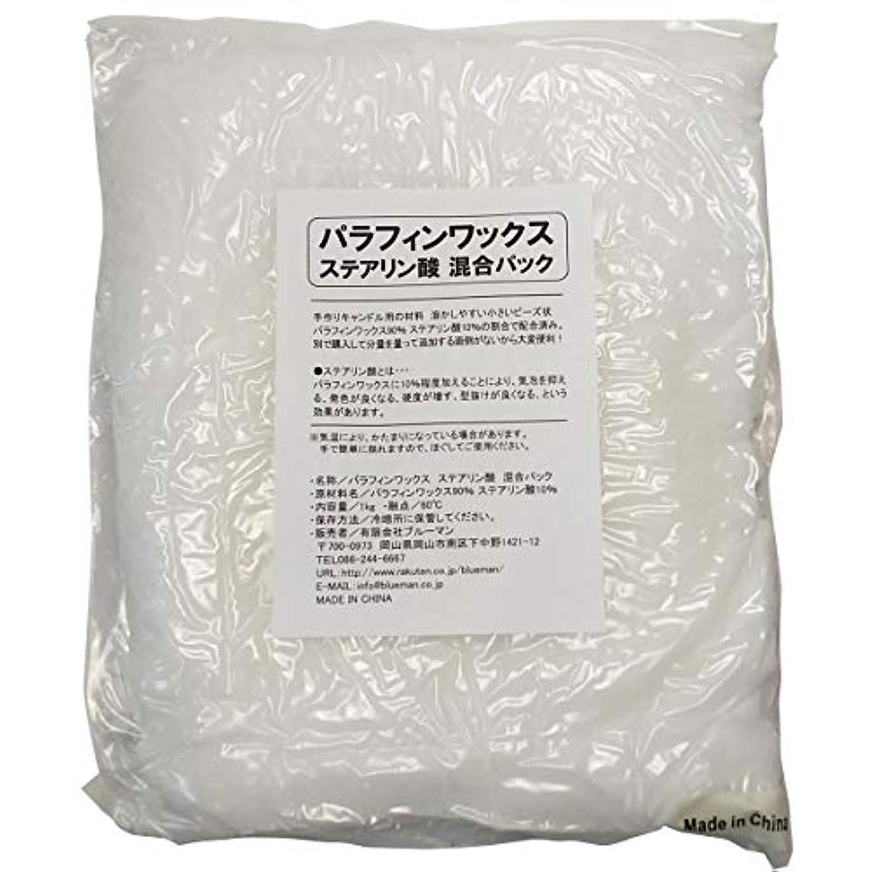 貨物代表団促すパラフィンワックス ステアリン酸 混合パック 1kg 手作りキャンドル 材料 1キロ アロマワックスサシェ