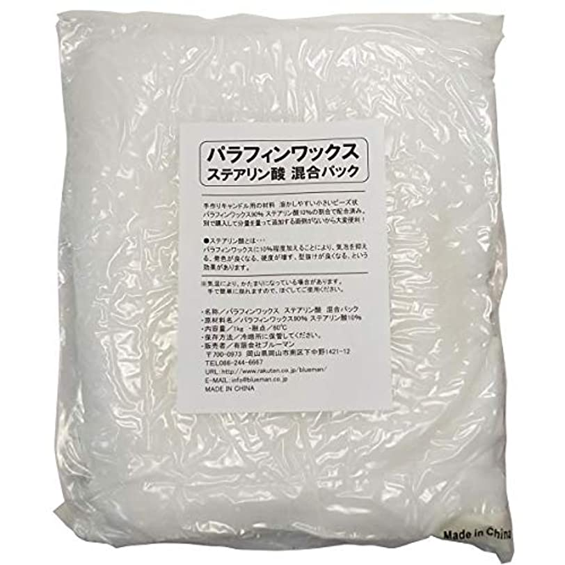 オーガニックキャラクター橋パラフィンワックス ステアリン酸 混合パック 1kg 手作りキャンドル 材料 1キロ アロマワックスサシェ