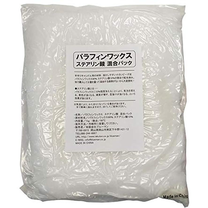 リスナー袋許容できるパラフィンワックス ステアリン酸 混合パック 1kg 手作りキャンドル 材料 1キロ アロマワックスサシェ