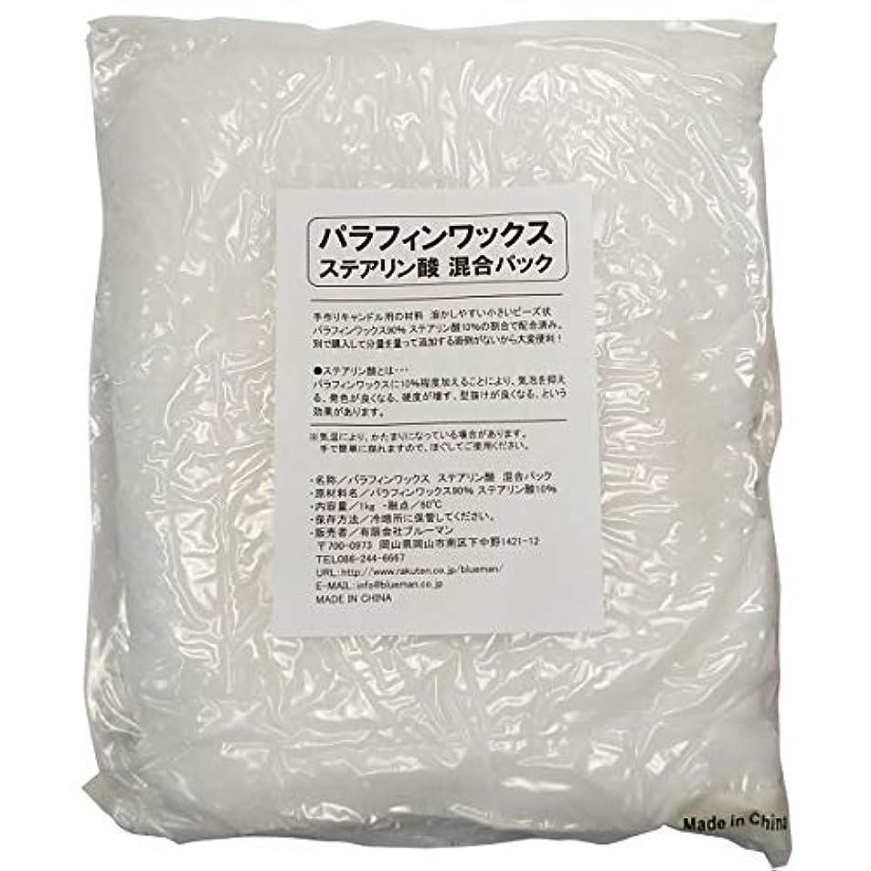 パラフィンワックス ステアリン酸 混合パック 1kg×7袋【手作りキャンドル 材料 アロマワックスバー】